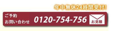 お問い合わせ0120-754-345
